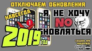 iPHONE ОБНОВЛЕНИЕ / КАК ОТКЛЮЧИТЬ ? / НАДОЕЛО !!! ЗАПРЕТИТЬ БЕЗ ПК ! #HelpDroid