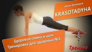 7. Тренинг Здоровая спина и шея. Урок №6. Тренировка для здоровья №1