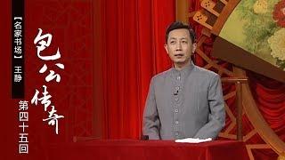 《名段欣赏》 20190626 名家书场 评书《包公传奇》(第45回)  CCTV戏曲