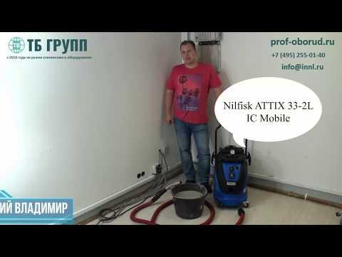тест системы очистки фильтров Nilfisk InfiniClean