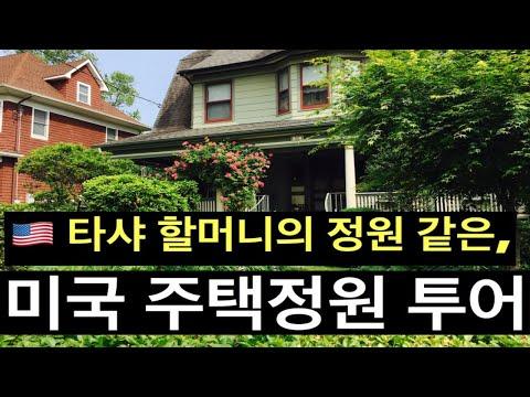 50년 전통 개인정원 투어, 미국 개인정원 투어, 주택 조경투어, 정원과 조경이야기  #김성숙TV가드닝스쿨