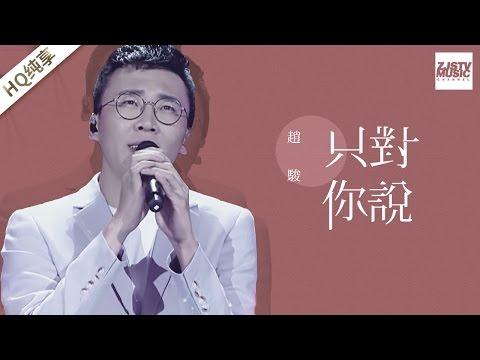 [ 纯享版 ] 赵骏《只对你说》《梦想的声音》第3期 20161118 /浙江卫视官方HD/
