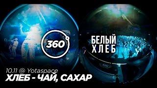 ХЛЕБ - ЧАЙ, САХАР - 360° Live