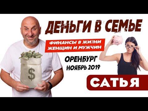 Сатья •  Деньги в семье: финансы в жизни женщин и мужчин. Оренбург, ноябрь 2019