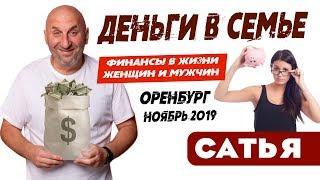 Сатья Деньги в семье финансы в жизни женщин и мужчин Оренбург ноябрь 2019