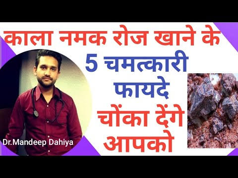 काला नमक खाने के फायदे और नुकसान। Health Benefits of ROCK SALT & Side effect in Hindi ,Dr Dahiya from YouTube · Duration:  7 minutes 53 seconds