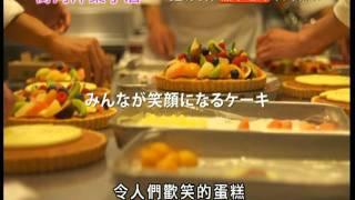 Patisserie Coin De Rue 街角洋菓子店 [HK Trailer 香港版預告]