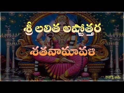 Lalitha Astothara Satha Namavali telugu - శ్రీ లలిత అష్టోత్తర శత నామావళి - Lalita Ashtotharam