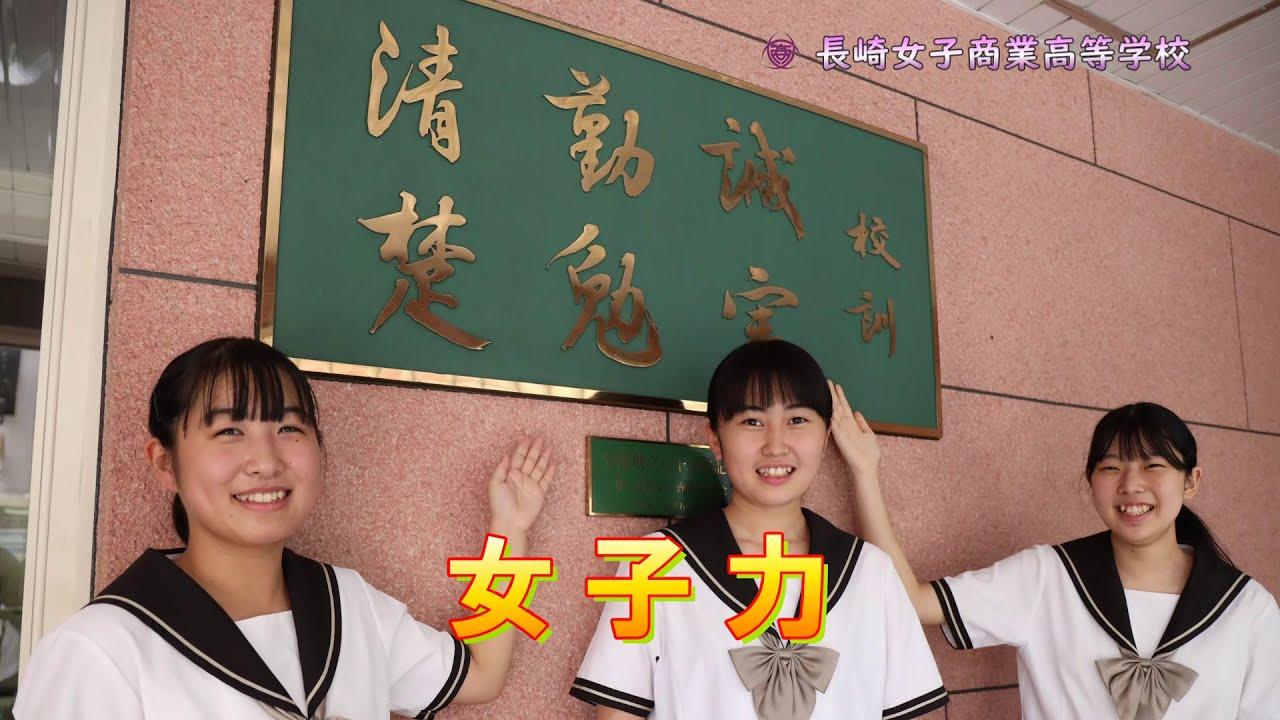 長崎 女子 商業 高校