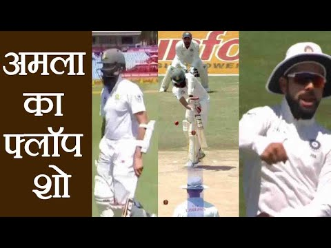 India vs South Africa 2nd Test: Hashim Amla OUT for 1, Jasprit Bumrah's double Strike|वनइंडिया हिंदी
