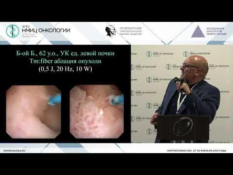 Органосохраняющее лечение уротелиального рака верхних мочевых путей