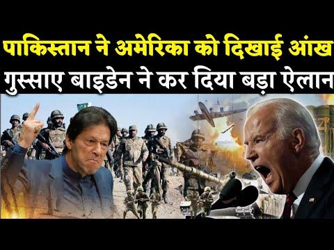 पाकिस्तान ने अमेरिका