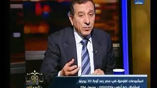 محافظ البحيرة الأسبق : مصر من أعلي الدول كثافة سكانية ولدينا عجز في الطاقة يؤثر علي الإقتصاد