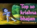 Top 20 Krishna Bhajan Free Download || Latest Hindi Bhajan