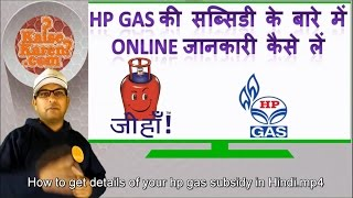 How to get details of your hp gas subsidy in Hindi   HP Gas ki subsidy ke bare me kaise jane online