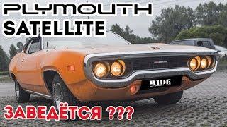 Обзор автомобиля Plymouth Satellite 1971. #вПуть (18+)