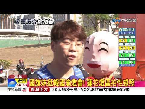 """高雄燈會""""蓮花燈""""愈罵愈夯?! 白天也湧人潮│中視新聞 20190207"""