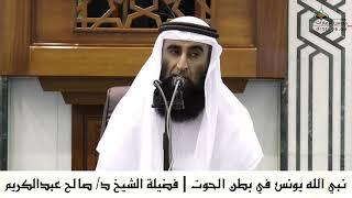 نبي الله يونس في بطن الحوت | فضيلة الشيخ د/ صالح عبدالكريم