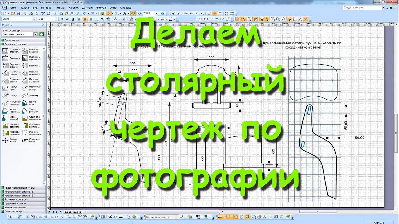 Как сделать чертеж из фото