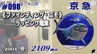 #098 [京急] 「ファインディング・ニモ」ラッピング電車 2109F ― 2004年 夏