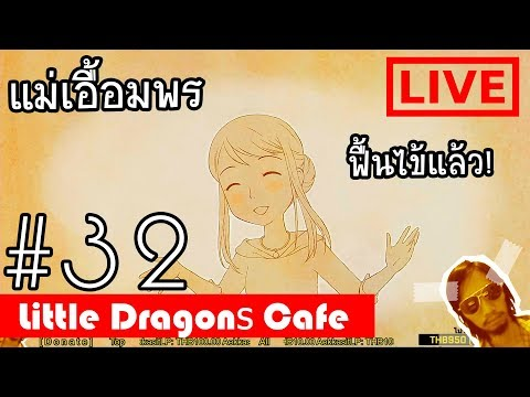 Little Dragons Cafe : LIVE 32 คุณแม่เอื้อมพร thumbnail