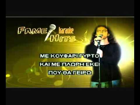 Spasmeno Karavi-Karaoke Instrumental
