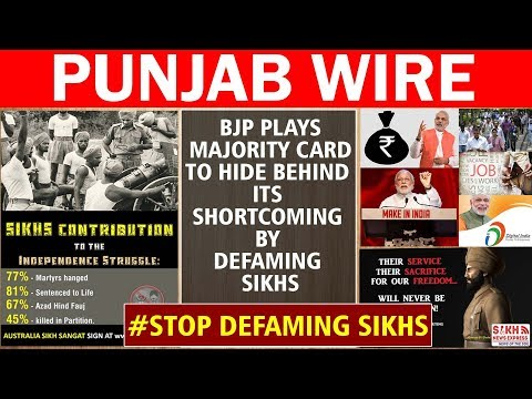 BJP playing to the Gallery by defaming Sikhs || PUNJAB WIRE || SNE