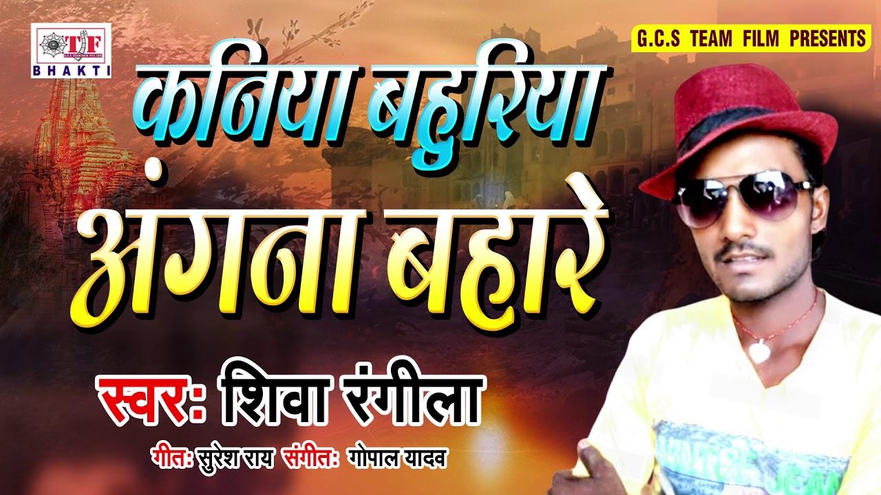 Mahaveer Jhanda Special Song Shiva Rangila Kaniya Bahuriya Angna Bhare Bhakti Song Youtube