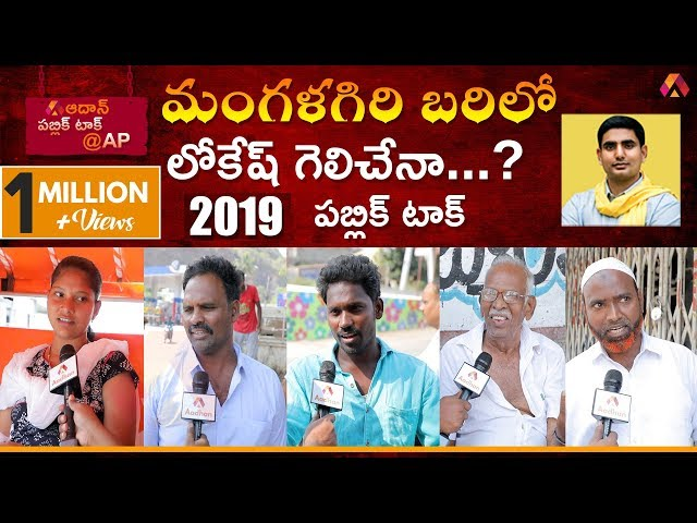 TDP Cadre In Mangalagiri Betting On Lokeshs Win