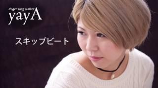 シンガーソングライター「yayA」がKUWATA BANDの「スキップビート」をカ...