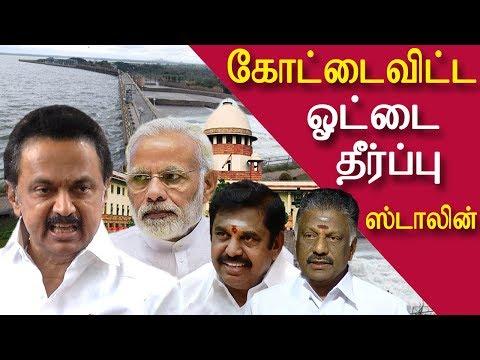 Cauvery verdict DMK mk stalin slams EPS, tamil news, tamil live news, news in tamil redpix