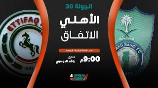 مباشر القناة الرياضية السعودية | الأهلي VS الاتفاق (الجولة الـ30)