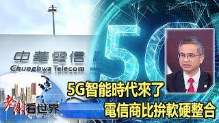 5G智能時代來了 電信商比拚軟硬整合  郭水義《@老謝看世界》2021.01.23
