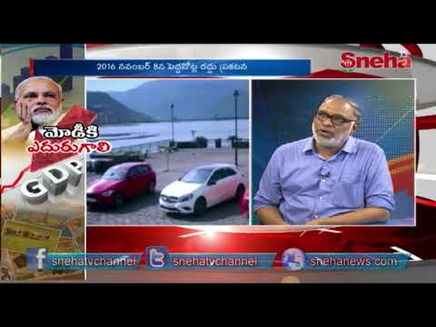 Why decline in GDP growth rate? GST, Demonetisation | Effect to Modi charishma?| Sneha TV Telugu