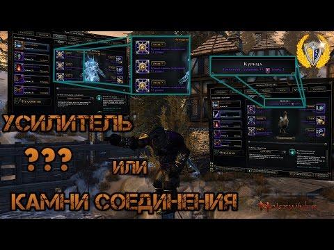 Видео Как нужно начинать играть в Neverwinter онлайн. Усилитель ил...