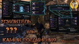 Гайд как нужно начинать играть в Neverwinter онлайн. Усилитель или Камень Соединения?