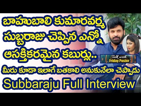 Actor subbaraju Exclusive interview | Baahubali2 | #subbaraju | Talk With Friday Poster
