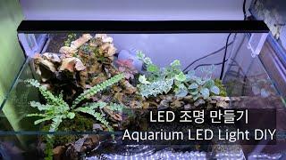 LED 조명 만들기 |…