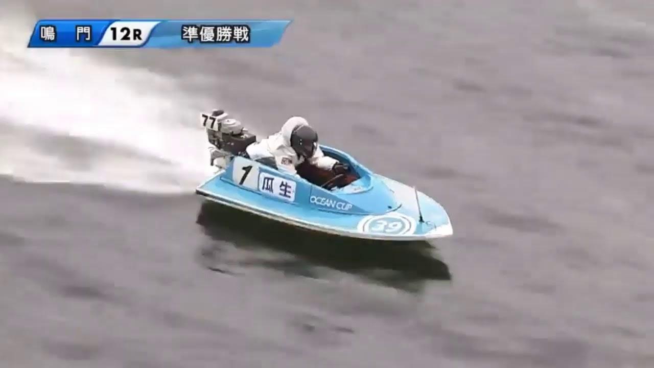 鳴門 ボート レース ライブ