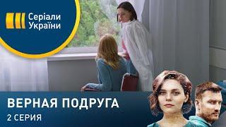 Верная подруга (Серия 2)