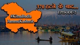 Prabhasakshi Exclusive Ep-2 I Article 370 हटाने से लोगों को कितना हुआ फायदाI KitnaBadlaJammuKashmir