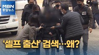 구미 여아 친모 휴대전화로 '셀프 출산' 검색…왜? [MBN 종합뉴스]