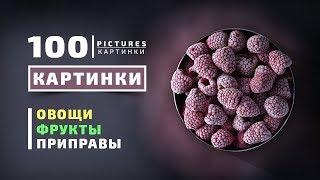 100 Английских Слов по теме Фрукты - Овощи -  Столовые приборы