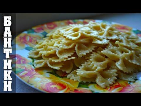 Как варить макароны бантики♨️ Сколько варить правильно с секретом