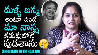 SPB Daughter Pallavi Very Heart Touching Words about SP Balu | Daily Culture