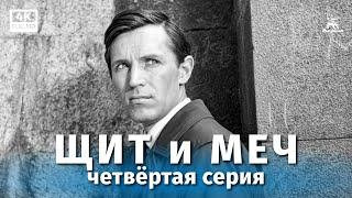 Щит и меч 4 серия (военный, реж. Владимир Басов, 1967 г.)