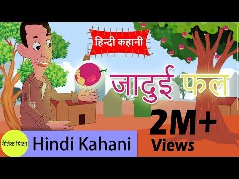 जादुई फल - Jadui Phal   New Hindi Kahaniya   Kidlogics Moral Stories in Hindi For Children