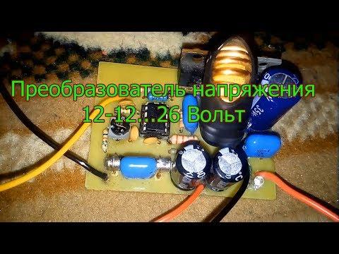 Как увеличить напряжение с 12 до 24 вольт
