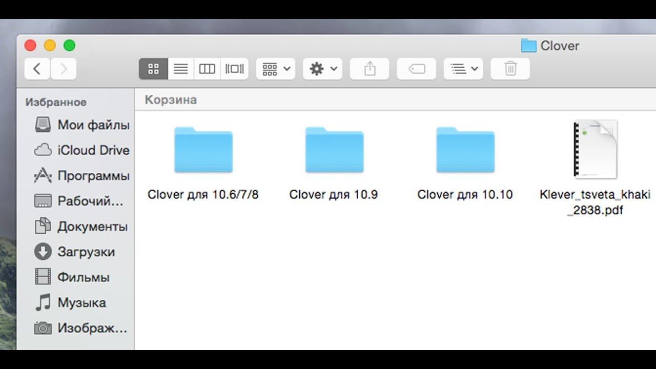 Clover Hackintosh - Clover Configurator - TRIM Enabler