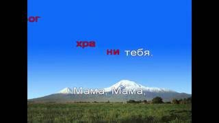 ЮЛДУЗ УСМАНОВА, ЗАРИНА ТИЛИДЗЕ - МАМА (КАРАОКЕ)